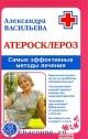 Атеросклероз. Самые эффективные методы лечения